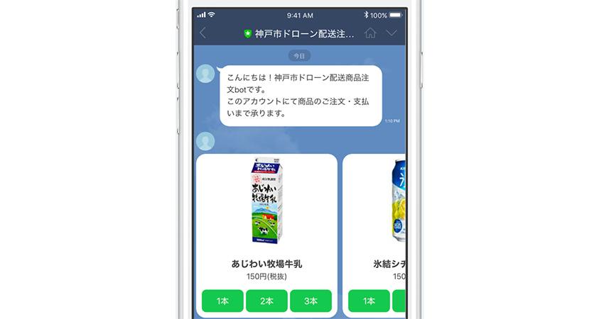 神戸市でのドローン実証実験